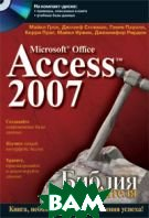 Microsoft Office Access 2007. ������ ������������ 