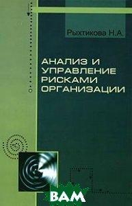 Анализ и управление рисками организации  Н. А. Рыхтикова купить