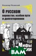 О русском воровстве, особом пути и долготерпении  Владимир Мединский купить