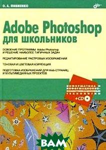 Adobe Photoshop для школьников   О. А. Пивненко купить