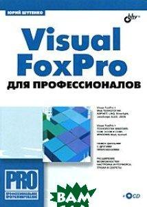 Visual FoxPro для профессионалов   Юрий Шутенко купить