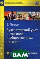 Бухгалтерский учет в торговле и общественном питании   В. Патров купить