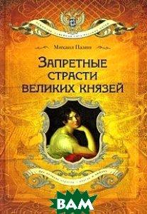 Запретные страсти великих князей  Пазин М.С. купить