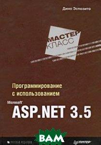 Программирование с использованием Microsoft ASP.NET 3.5. Мастер-класс  Эспозито Д. купить