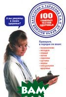 100 главных тестов здоровья  Е. А. Тарасов купить