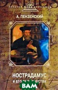 Нострадамус и его пророчества  Пензенский А. А. купить