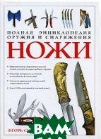 Полная энциклопедия оружия и снаряжения. Ножи  Скрылев И.А. купить