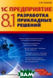 1С: Предприятие 8.1. Разработка прикладных решений  С. М. Кашаев купить
