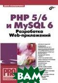 PHP 5/6 и My SQL 6. Разработка Web-приложения  Колисниченко Д. Н. купить