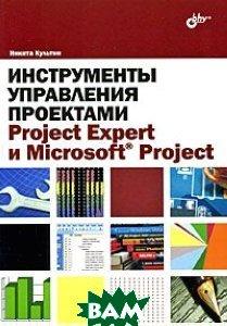 Инструменты управления проектами. Project Expert и Microsoft Project  Культин Н. Б. купить