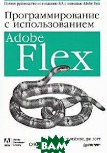 Программирование c использованием Adobe Flex  Ч. Кейзоун, Дж. Лотт купить