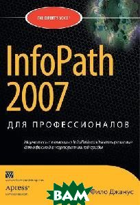 InfoPath 2007 для профессионалов  Фило Джанус купить