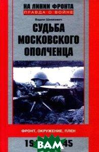 Судьба московского ополченца. Фронт, окружение, плен. 1941-1945  Шимкевич В. Н. купить