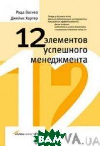 12 элементов успешного менеджмента / 12 the Elements of Great Managing  Вагнер Р., Хартер Дж. / Rodd Wagner купить