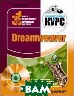 Dreamweaver. Мультимедийный курс  О.Мединов купить