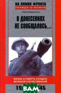 В донесениях не сообщалось… жизнь и смерть солдата Великой Отечественной. 1941-1945  Михеенков С.Е купить