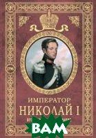 Император Николай I. Его жизнь и царствование  Н.К. Шильдер купить