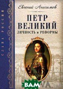 Петр Великий. Личность и реформы  Анисимов Е. В. купить
