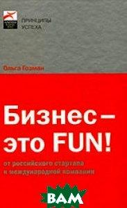Бизнес — это FUN! От российского стартапа к международной компании  Ольга Гозман купить