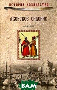 Азовское сидение. Героическая оборона Азова в 1637—1642гг  Венков А. В. купить