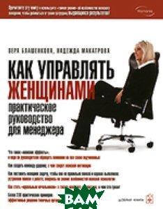 Как управлять женщинами. Практическое руководство для менеджера  Блашенкова В.С. купить