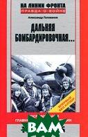 Дальняя бомбардировочная... Воспоминания Главного маршала авиации. 1941-1945  Голованов А .Е. купить