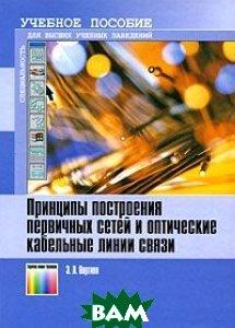 Принципы построения первичных сетей и оптические кабельные линии связи  Э. Л. Портнов  купить