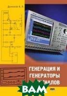 Генерация и генераторы сигналов.  В. П. Дьяконов купить