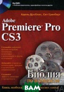 Adobe Premiere Pro CS3. Библия пользователя  Дроблас А., Гринберг С. купить