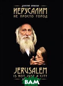 Иерусалим не просто город  Д. Брикман купить