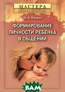 Формирование личности ребенка в общении  М. И. Лисина купить