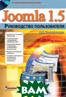 Joomla 1.5. Руководство пользователя  Д. Н. Колисниченко  купить
