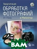 Творческая обработка фотографий в Photoshop   Уорд Э. купить