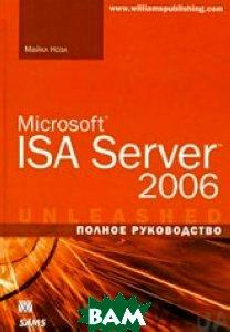 Microsoft ISA Server 2006. Полное руководство  Майкл Ноэл купить