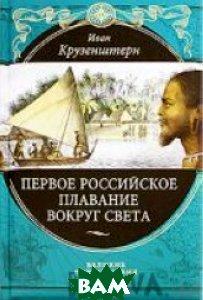 Первое российское плавание вокруг света  Крузенштерн И. Ф. купить