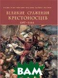 Великие сражения крестоносцев 1097—1444  Девриз К. купить