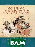 Кодекс самурая. Воспитание воина  Тернбулл С. купить
