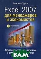 Excel 2007 для менеджеров и экономистов. Логистические, производственные и оптимизационные расчеты   Трусов А. Ф. купить