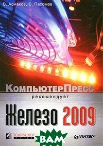 Железо 2009. КомпьютерПресс рекомендует   Асмаков С. В., Похомов С. О. купить