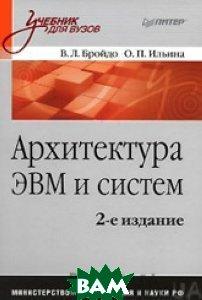 Архитектура ЭВМ и систем: Учебник для вузов  В.Бройдо, О.Ильина купить