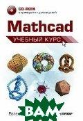 Mathcad. Учебный курс   Макаров Е. Г. купить