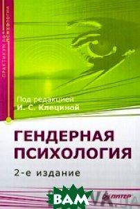 Гендерная психология. Практикум. 2-е изд.  Под редакцией И. С. Клециной  купить