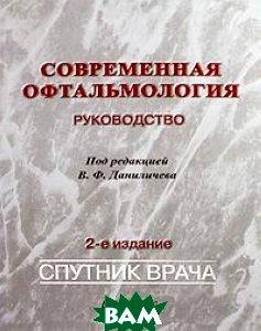 Современная офтальмология: Руководство. 2-е изд.   Под редакцией В. Ф. Даниличева купить