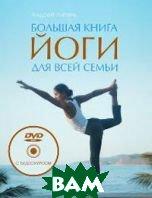 Большая книга йоги для всей семьи  Андрей Липень купить