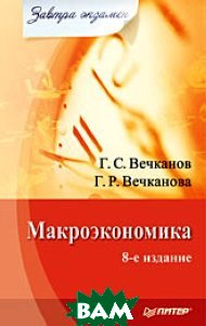 Макроэкономика. Завтра экзамен. 8-е изд.   Г. С. Вечканов, Г. Р. Вечканова купить