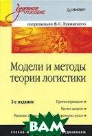Модели и методы теории логистики. Учебное пособие. 2-е издание  Лукинский В. С. купить