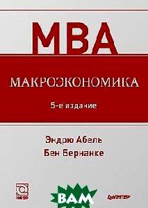 Макроэкономика. 5-е изд.   Э.Абель, Б.Бернанке купить