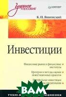 Инвестиции: Учебное пособие   К. П. Янковский купить
