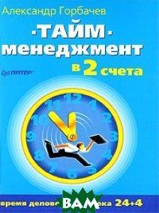 Тайм-менеджмент в два счета  А.Горбачев купить