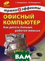 Офисный компьютер. Как делать больше, работая меньше   С. Бондаренко, М. Бондаренко  купить